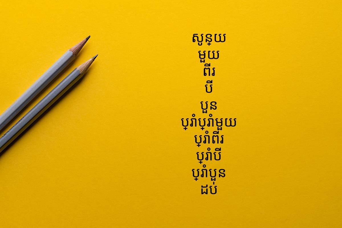 Apprendre les chiffres en Khmer